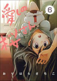 愛しの桜さん(分冊版) 【第6話】