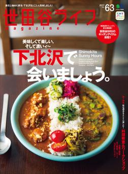 世田谷ライフmagazine No.63-電子書籍