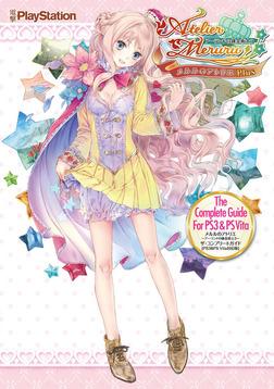 メルルのアトリエ ~アーランドの錬金術士3~ ザ・コンプリートガイド[PS3&PS Vita対応版]-電子書籍