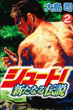 シュート! ~新たなる伝説~ 2巻-電子書籍