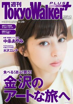 週刊 東京ウォーカー+ 2017年No.47 (11月22日発行)-電子書籍