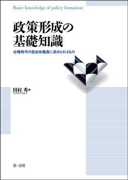 政策形成の基礎知識-分権時代の自治体職員に求められるもの--電子書籍