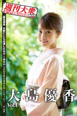 週刊大衆デジタル写真集NUDE : 4 大島優香 Vol.1-電子書籍