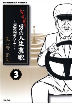 シブすぎ! 男の人生哀歌~涙無線タクシー~(分冊版) 【第3話】-電子書籍