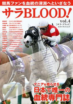 サラBLOOD vol.4-電子書籍