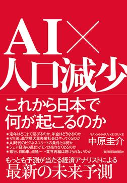 AI×人口減少 これから日本で何が起こるのか-電子書籍