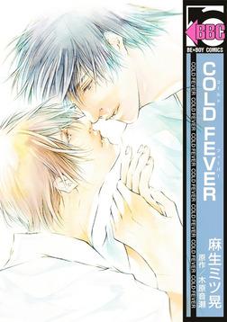 COLD FEVER-電子書籍