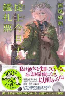 掟上今日子の鑑札票-電子書籍