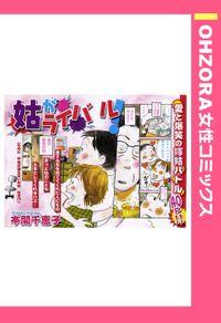 姑がライバル! 【単話売】(OHZORA 女性コミックス)