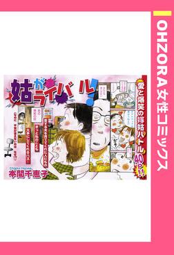 姑がライバル! 【単話売】-電子書籍