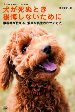 犬が死ぬとき後悔しないために  獣医が教える、愛犬を長生きさせる方法-電子書籍
