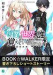 【期間限定】『なぜ僕の世界を誰も覚えていないのか? 運命の剣』BOOK☆WALKER限定書き下ろしショートストーリー