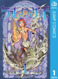 BLUE DRAGON ラルΩグラド(ジャンプコミックスDIGITAL)