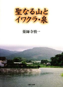 聖なる山とイワクラ・泉-電子書籍