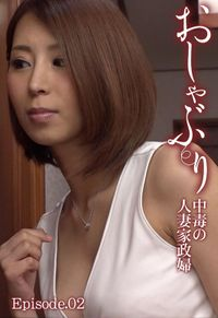 おしゃぶり中毒の人妻家政婦 Episode.02