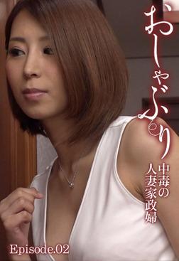 おしゃぶり中毒の人妻家政婦 Episode.02-電子書籍
