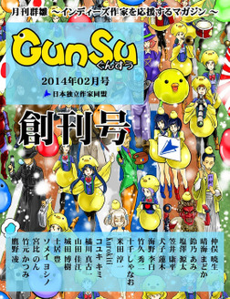 月刊群雛 (GunSu) 2014年 02月号 ~ インディーズ作家を応援するマガジン ~-電子書籍