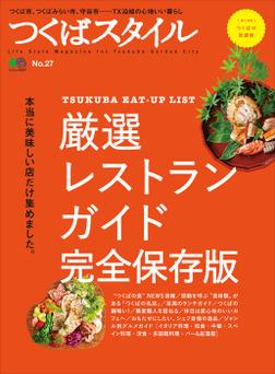 つくばスタイル No.27-電子書籍