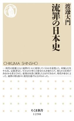 流罪の日本史-電子書籍