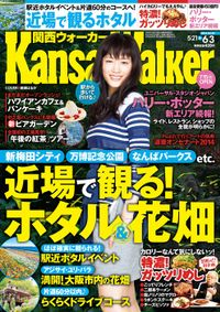 KansaiWalker関西ウォーカー 2014 No.10