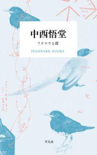 中西悟堂 フクロウと雷(STANDARD BOOKS)