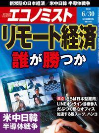 週刊エコノミスト (シュウカンエコノミスト) 2020年06月30日号
