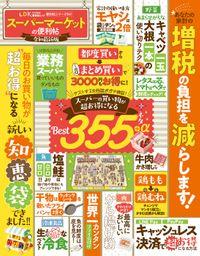 晋遊舎ムック 便利帖シリーズ041 スーパーマーケットの便利帖 令和最新版