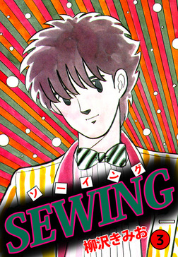 SEWING 3巻-電子書籍