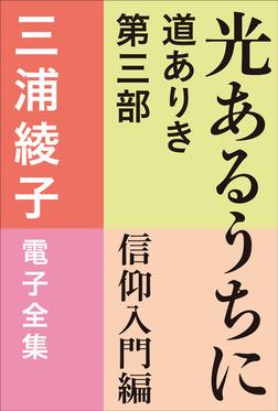 三浦綾子 電子全集 光あるうちに ―道ありき 第三部 信仰入門編-電子書籍