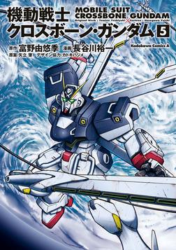 機動戦士クロスボーン・ガンダム(5)-電子書籍