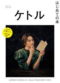 ケトル Vol.55  2020年8月発売号 [雑誌]