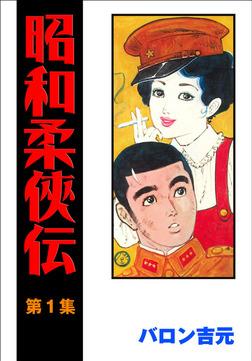 昭和柔侠伝1-電子書籍