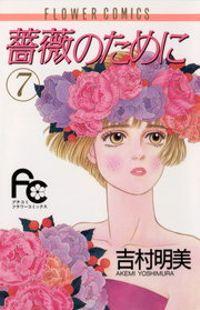 薔薇のために(7)