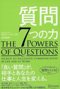 質問7つの力