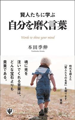 賢人たちに学ぶ 自分を磨く言葉-電子書籍