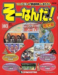 マンガで楽しむ日本と世界の歴史 そーなんだ! 103