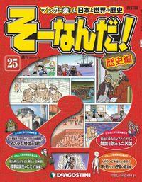 マンガで楽しむ日本と世界の歴史 そーなんだ! 25号