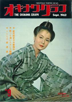 オキナワグラフ 1962年9月号 戦後沖縄の歴史とともに歩み続ける写真誌-電子書籍