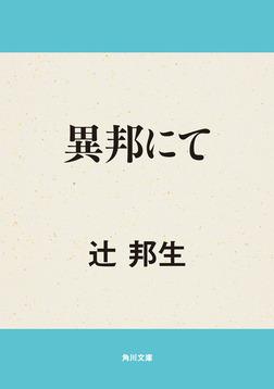 異邦にて-電子書籍