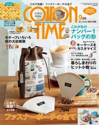 COTTON TIME 2018年 09月号