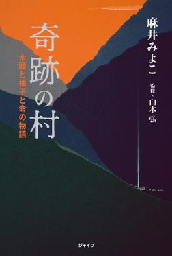 奇跡の村 木頭と柚子と命の物語-電子書籍