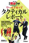 サッカー最新戦術ラボ ワールドカップタクティカルレポート