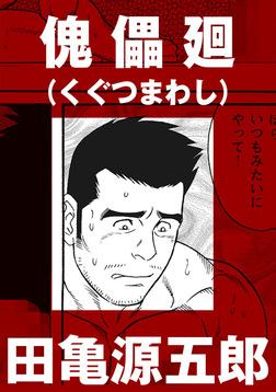 傀儡廻【分冊版】-電子書籍