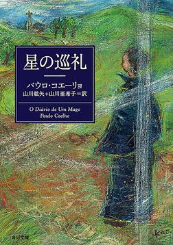 星の巡礼-電子書籍