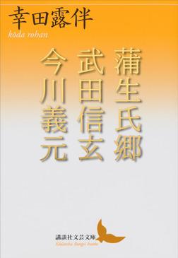 蒲生氏郷 武田信玄 今川義元-電子書籍