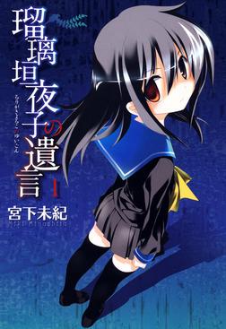 瑠璃垣夜子の遺言 1-電子書籍