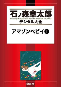 アマゾンベビイ(1)-電子書籍