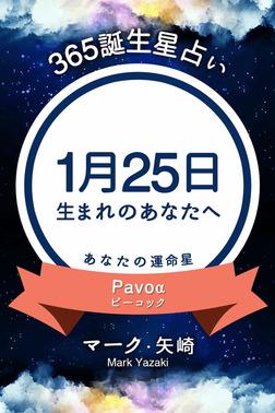 365誕生星占い~1月25日生まれのあなたへ~-電子書籍