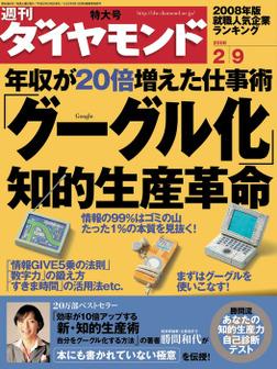 週刊ダイヤモンド 08年2月9日号-電子書籍