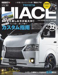 スタイルRV Vol.151 トヨタ ハイエース No.32